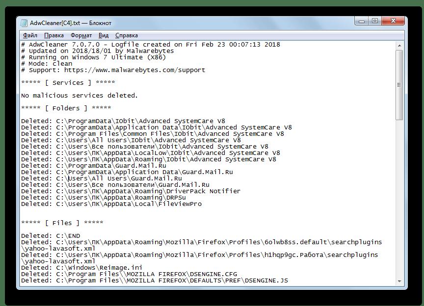 Текстовый отчет об очистка системы от рекламных вирусов и других потенциально нежелательных приложений программой Malwarebytes AdwCleaner в Блокноте в Windows 7