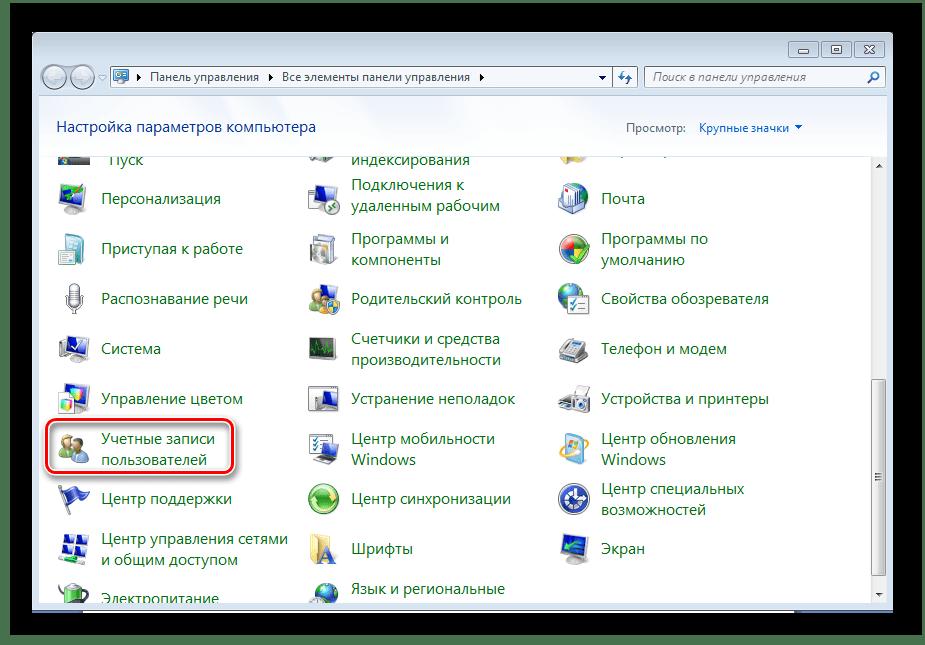 Учетные записи Windows 7