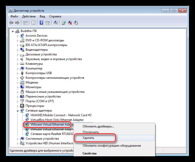 Удаление драйвера устройства из диспетчера устройств Windows 7