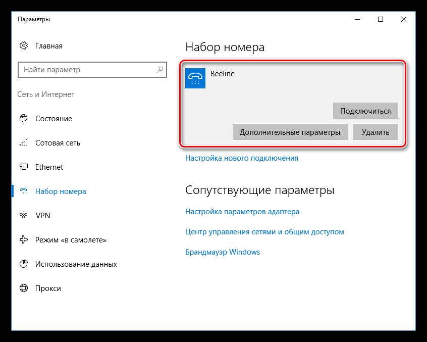Управление коммутируемым подключением в Windows 10