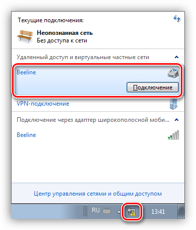 Управление коммутируемым подключением в Windows 7