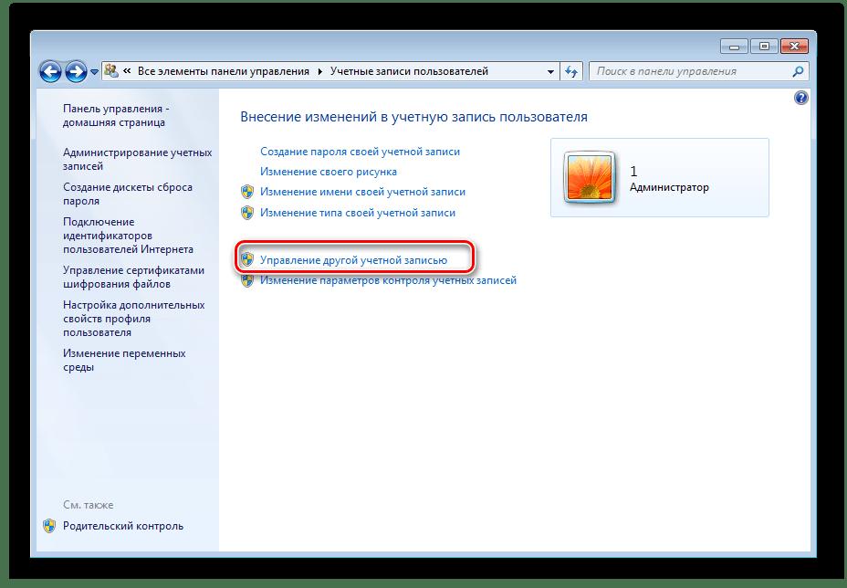 Управление учетными записями Windows 7