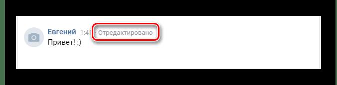 Успешно отредактированное сообщение на мобильном сайте ВКонтакте