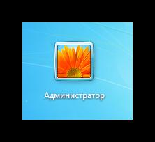 Успешно разблокированная учетная запись администратора на экране приветствия ОС Виндовс 7
