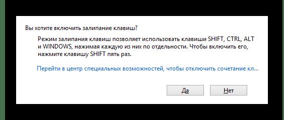 Успешно вызванное окно залипания клавиш в ОС Виндовс 8