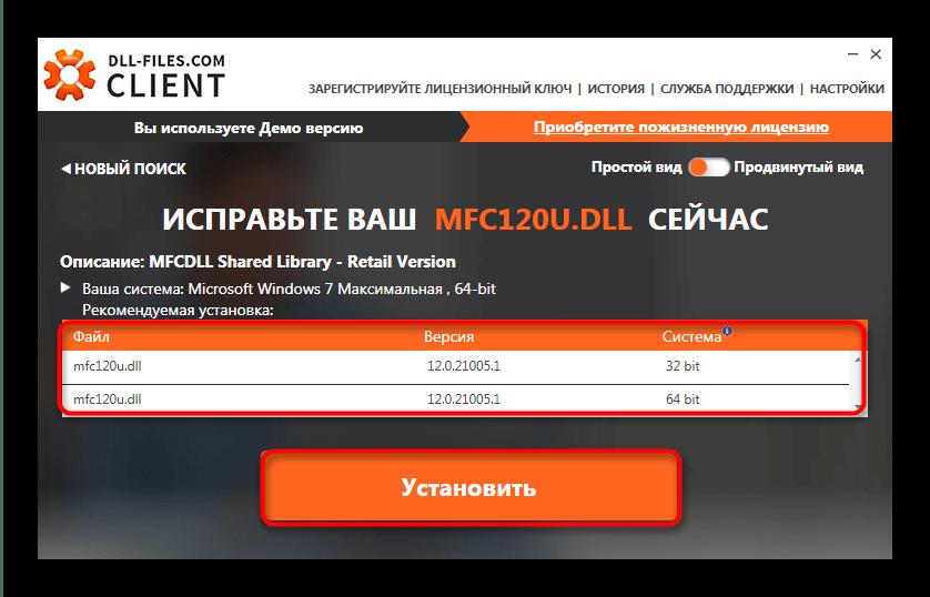 Установить mfc120u.dll через DLL-files-com Client