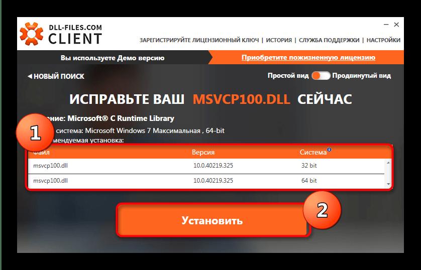 Установить mscvp100.dll в программе DLLfilescom Client