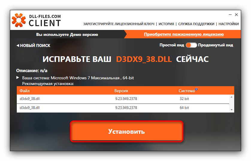 Установка d3dx9_38.dll через DLL-files-com Client