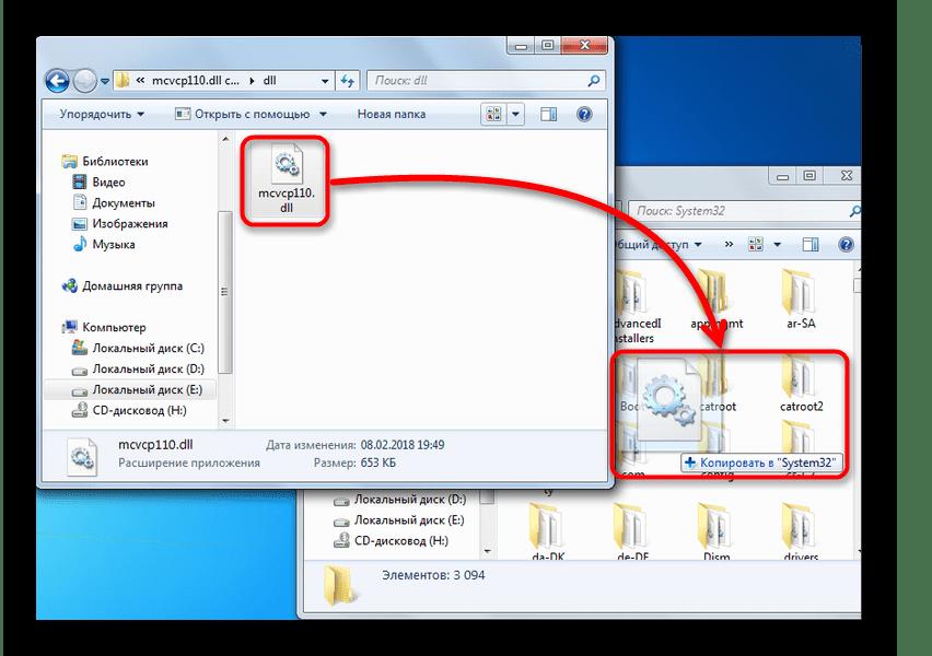 Установка mcvcp110.dll в системную папку вручную