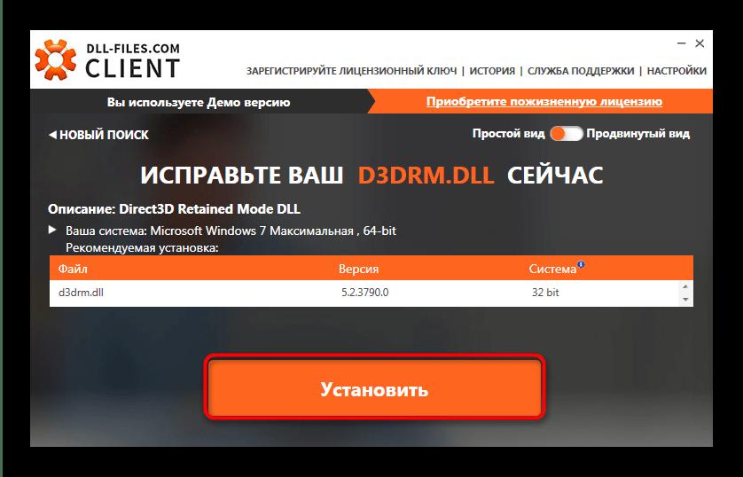 Установка найденного файла d3drm.dll в DLLfilescom Client