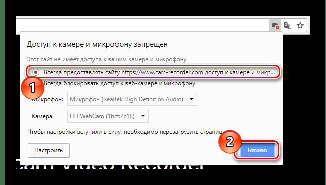 Установка разрешения на использование веб-камеры в интернет обозревателе