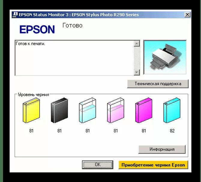 Утилита для цветного принтера