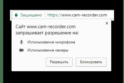 Уведомление об разрешении на использование веб-камеры в интернет обозревателе