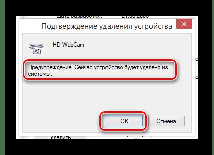 Уведомление об удалении устройства в Диспетчере устройств ОС Виндовс