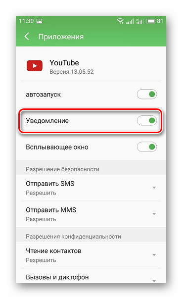 Уведомления от приложения Android
