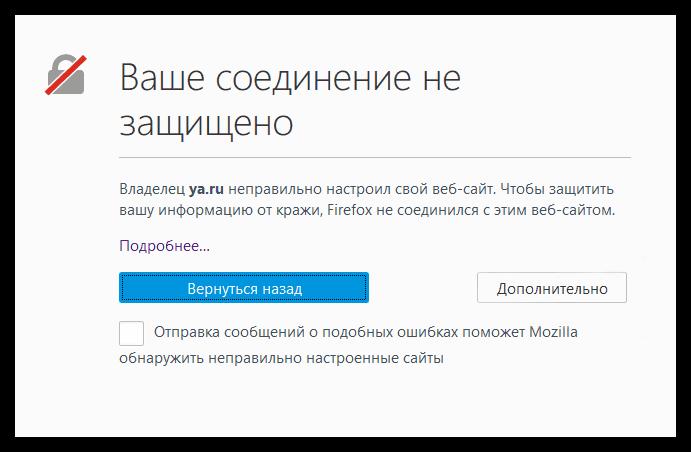 Ваше соединение не защищено в Mozilla Firefox