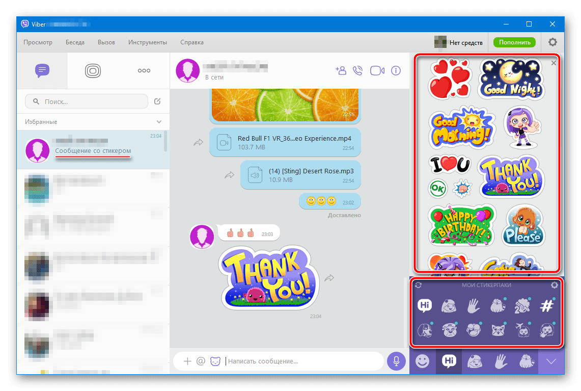 Viber для Windows стикеры