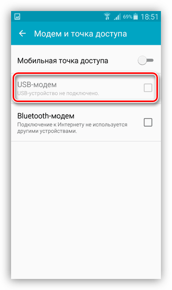 Включение функции модема в настройках мобильного телефона на Android