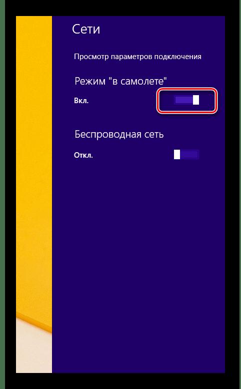 Включение и выключение режима в самолете в меню соединений в Windows 8