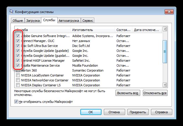 Включение половины служб при чистой загрузке Windows 7