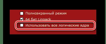 Включение проверки логических ядер в программе OCCT на компьютере