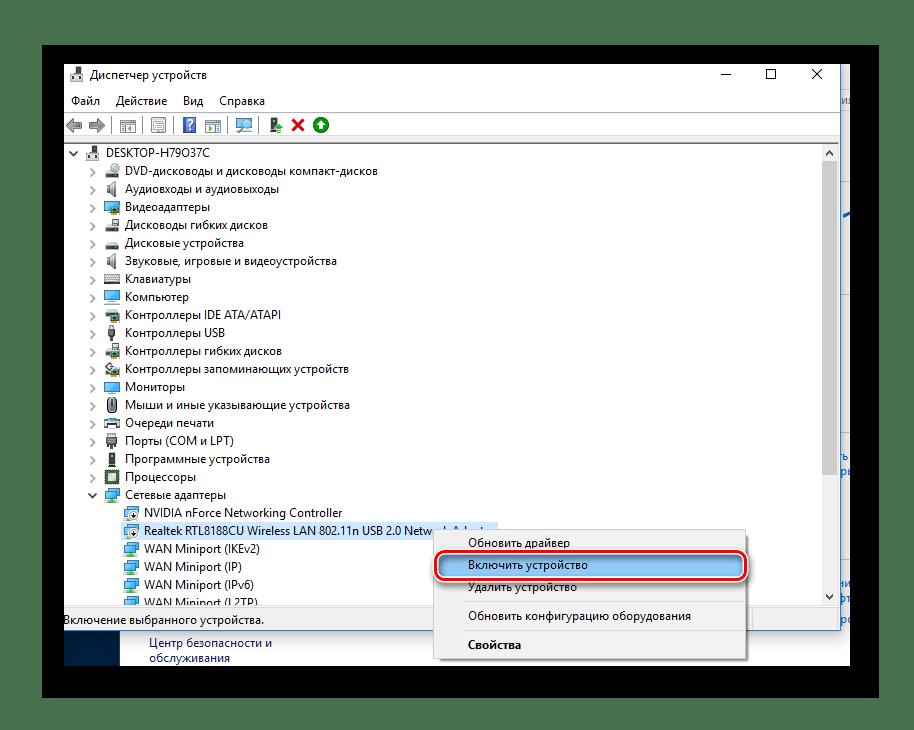 Включение устройства в диспетчере задач Виндовс