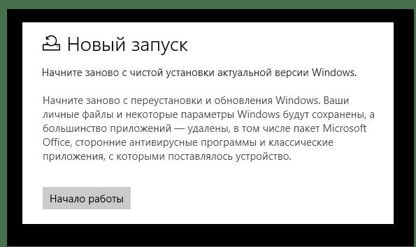 Восстановление Windows 10 к заводским параметрам