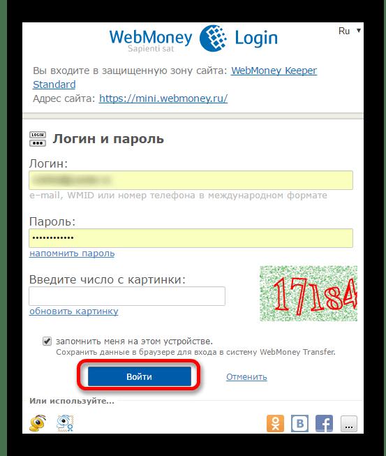 Войти в аккаунт WebMoney через официальный сайт