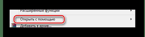Возможность использования пункта Открыть с помощью на файле apk в ОС Виндовс