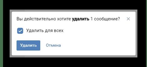 Возможность окончательного удаления сообщения из диалога ВКонтакте