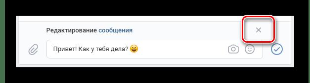 Возможность отмены редактирования сообщения на сайте ВКонтакте