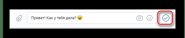 Возможность отправки измененного сообщения на сайте ВКонтакте