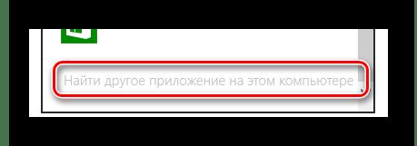 Возможность перехода к поиску Nox Player на компьютере в ОС Виндовс