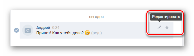 Возможность редактирования измененного сообщения на сайте ВКонтакте