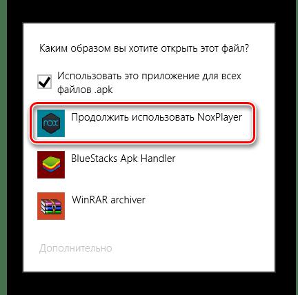 Возможность выбора Nox Player в полном списке программ в ОС Виндовс