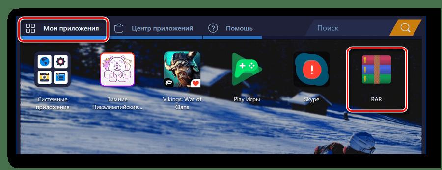 Возможность запуска установленного apk приложения из BlueStacks