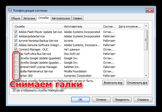 Второй этап чистой загрузки Windows 7