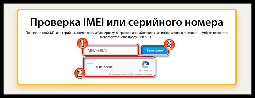 Ввод IMEI на сайте iUnlocker.net