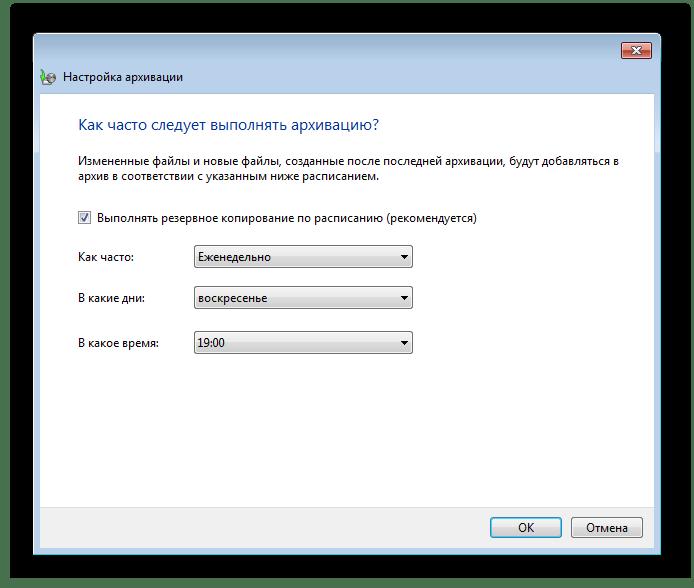 Ввод даты начала создания образа системы Windows 7