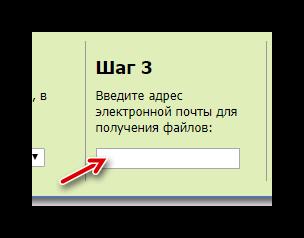 Ввод электронной почты для получения результата на Zamazar