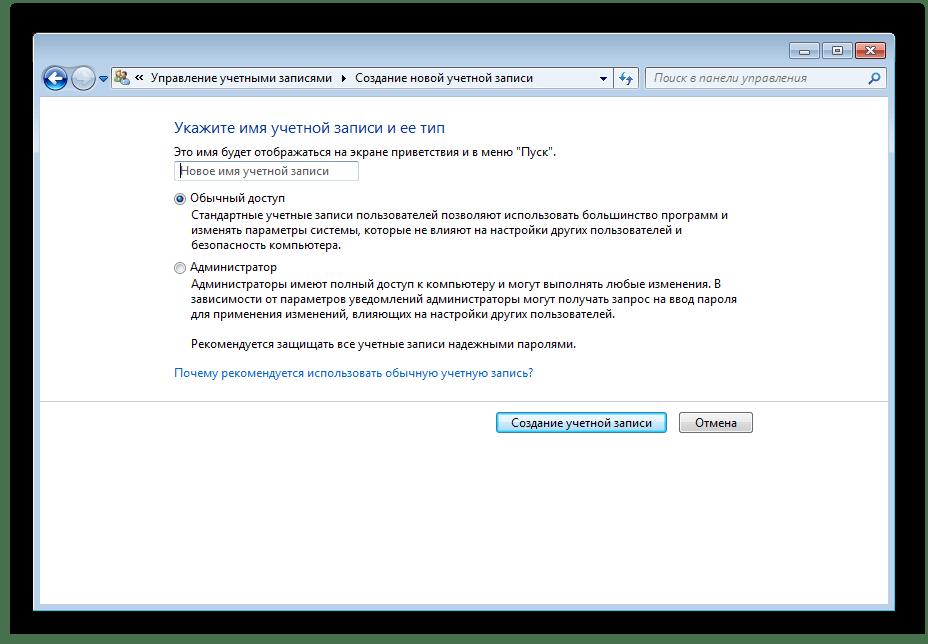 Ввод имени учетной записи Windows 7