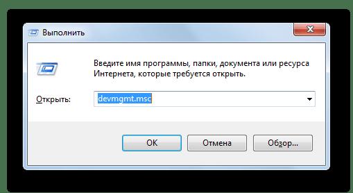 Ввод команды devmgmt.msc в окно Выполнить в Windows 7