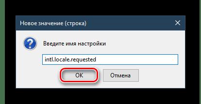 Ввод названия строки локализации в Mozilla Firefox