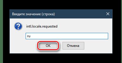 Ввод параметра строки локализации в в Mozilla Firefox