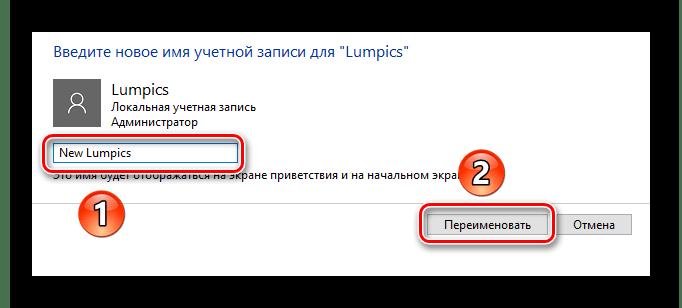 Вводим новое имя для учетной записи пользователя Windows 10