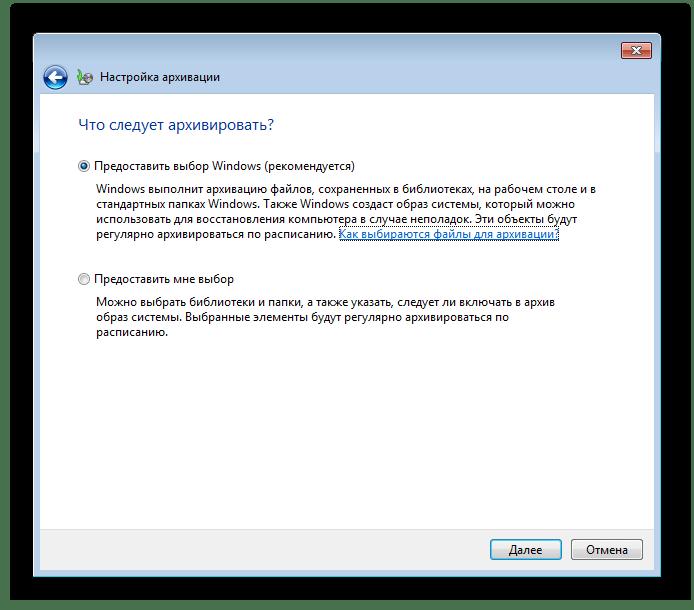 Выбор, что следует архивировать Windows 7