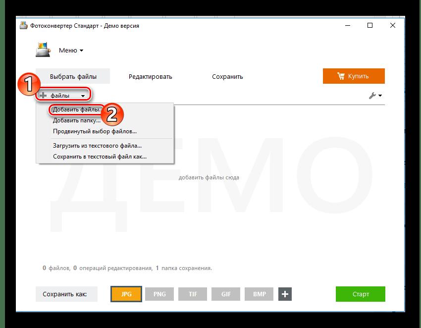 Выбор файла в Фотоконевертер Стандарт