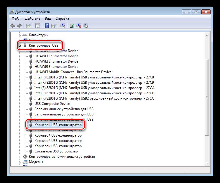 Выбор корневого USB концентратора в Диспетчере устройств Windows 7