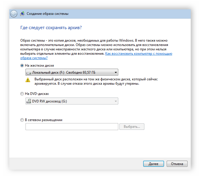 Выбор места сохранения одноразового образа системы Windows 7