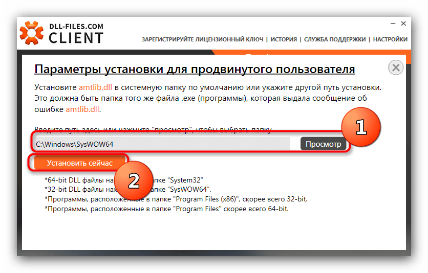 Выбор места установки amtlib.dll в программе DLL-files.com Client